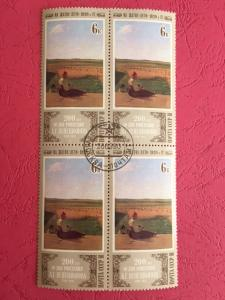 USSR Russia 1980 Block ART Painting On Harvest Summer Field Stamps CTO Mi 4929