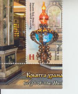 2018 Belarus Memorial Church of All Saints (Scott 1113) MNH