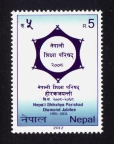 Nepal Sc# 872 MNH Nepali Parishad Diamond Jubilee