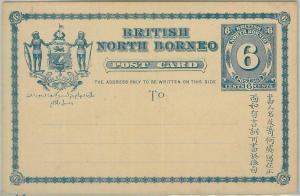 74819  - NORTH BORNEO - POSTAL HISTORY -  STATIONERY  CARD Higgings & Gage # 5