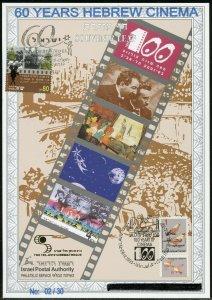 ISRAEL CARMEL #208   SOUVENIR LEAF OV'PTD 60 YEARS HEBREW CINEMA ENG FD CANCELED