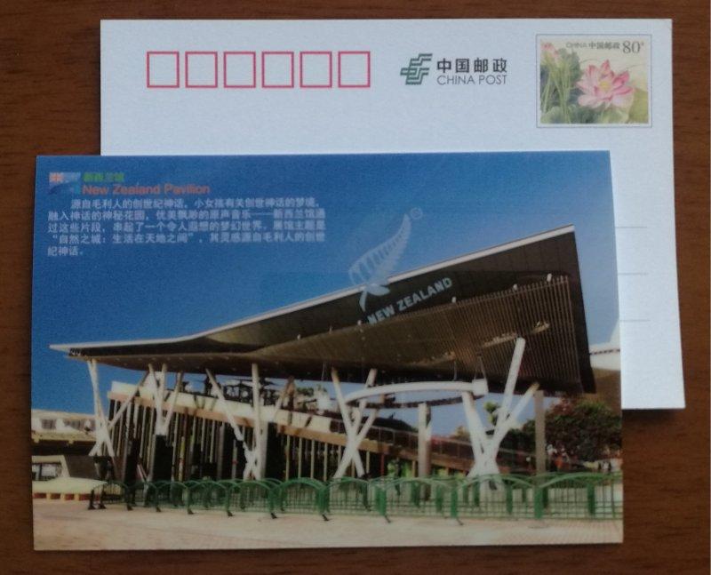 New Zealand Pavilion Architecture,CN10 Expo Shanghai World Exposition PSC