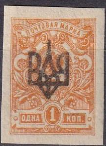 Ukraine #29 F-VF Unused  (SU7538)