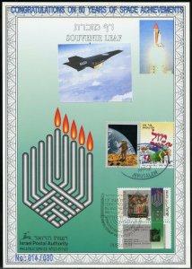 ISRAEL CARMEL #160 SOUVENIR LEAF OV'PTD IN ENGLISH  50 YEARS NASA  FD CANCELED