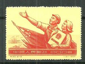 1954 China #240 $800 Adoption of Constitution unused/no gum