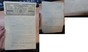 Burma KGV 25R Revenue Document 1938, backstamp (18bei)