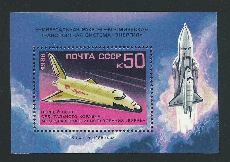 1988 Russia (USSR) Scott Catalog Number 5743 Souvenir Sheet