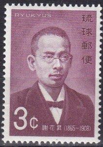 Ryukyu #201 MNH (SU7790)