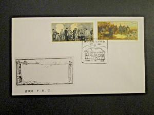 China PRC 1985 J107 (2-1 and 2-2) First Day Cover - Z4324