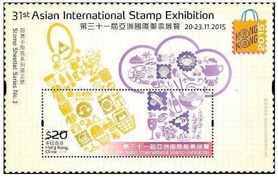 Hong Kong 31st Asian International Stamp Exhibition stamp sheetlet #3 MNH 2015