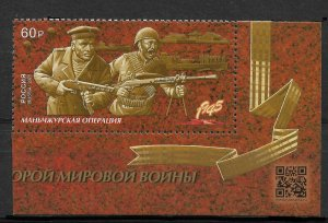 RUSSIA 2020 WW-2,Manchurian Strategic Offensive against Japan Kwantung Army, MNH