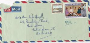 Sultanate of Oman 1980 Tenth National Day Air Mail stamps cover ref 21816