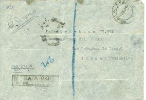 ISRAEL  ROMANIA TO ISRAEL/PALESTINE   (NPS21 #221)