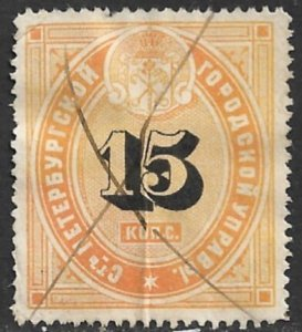 RUSSIA 1885 15k ST PETERSBURG City Police Pass Revenue P.13 1/2 Bft.36 Used