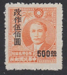 TAIWAN $500 overprint mint no gum as issued SG53............................G633