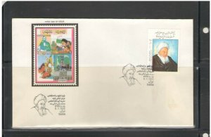 MIDDLE EAST: # 123 /  ++  FIRST DAY COVER ++ Fine Used-Offered AS-IS.