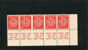 Israel Scott #4 Tab Strip of 5 Imperf Vertically Between Tabs MNH with Cert!!