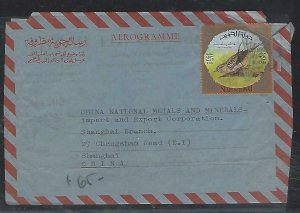 KUWAIT  (P2608B) 1975 BIRD 25F ON FORMUlA AEROGRAM TO CHINA