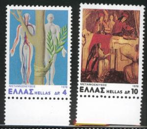 GREECE Scott 1271-1272 MNH** 1978 set