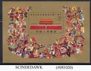 CHINA - 1989 40th ANNIVERSARY OF FOUNDING PRC MIN/SHT MNH