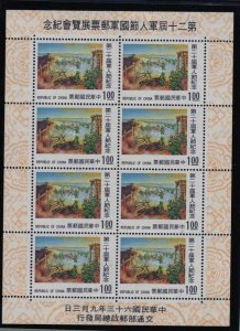 China Republic Scott 1900 MNH! Souvenir Sheet!
