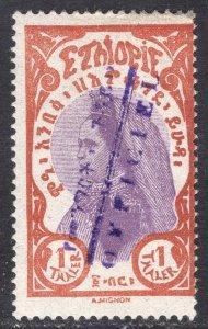 ETHIOPIA LOT 3