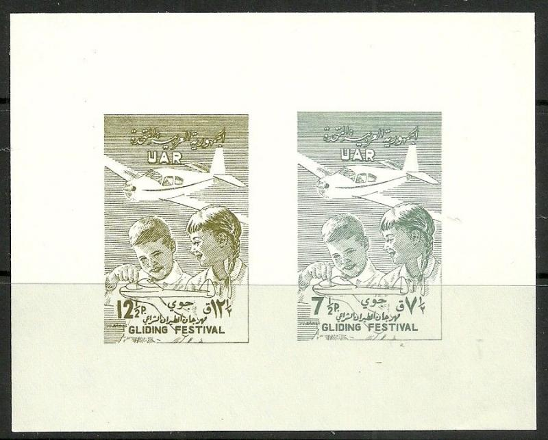 Syria  UAR =  Lot # 49  high cat val  Nice & Rare  MS