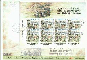 ISRAEL 2017 PASSOVER HAGGADAH UN PERFORATED SHEETS SET  FDC's
