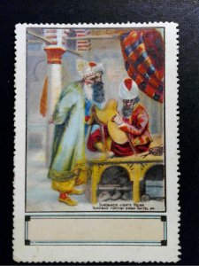 German Poster Stamp - 1001 Nights - Sinbads Fourth Journey