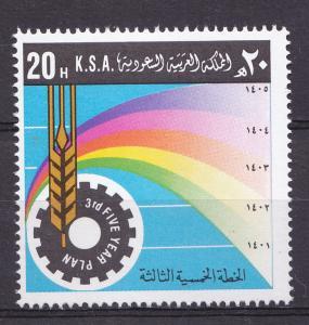 SAUDI ARABIA 1985 SET FIFTH  DEVELOPMENT PLAN  MINT NH