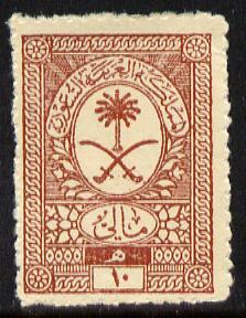 Saudi Arabia 1960 (?) Revenue Arms 10p brown unmounted mint