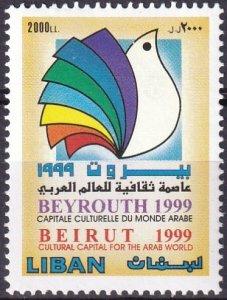 Lebanon #574  MNH  CV $5.00 (Z3030)
