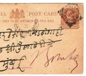 INDIA QV Stationery Card *Karmala* SQUARED CIRCLE 1891 {samwells-covers}MA262