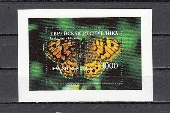 Jewish Rep., #7 Russian Local. Butterfly s/sheet.