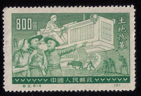 CHINA (1952) Scott #131 REPRINT MLH.No Gum F-VF