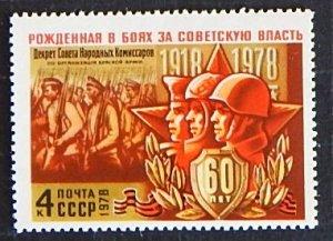 1918-1978, USSR, (1539-T)