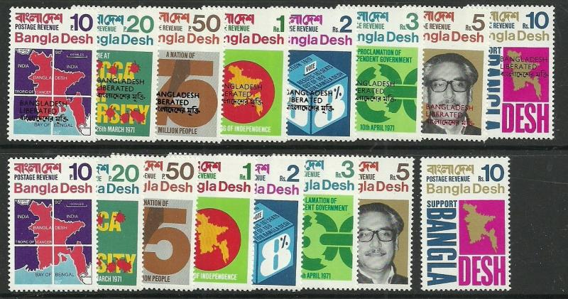Bangladesh lot # 100  1st issues =  MNH Unisused sets o/p, see all the 3 scans,