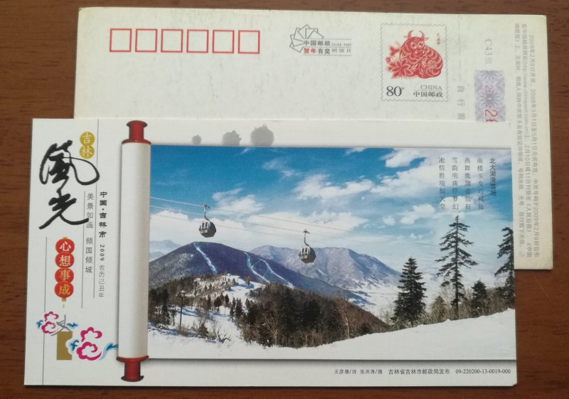 Cable car,CN09 skiing resort national 4A level scenic spot discount ticket PSC