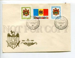 412961 MOLDOVA 1991 year independence First Day COVER