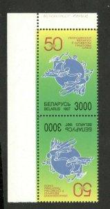 BELARUS - MNH PAIR - TETE BECHE - UPU - ULTRAVIOLET PAPER - RARE - 1997.