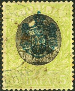 Serbia #69 Used