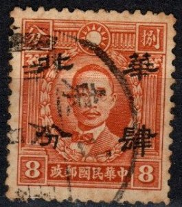 China  #8N4  F-VF Used  (X5583)