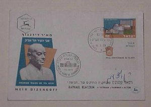ISRAEL  AUTOGRAPH OF R. KLATZIN ACTOR ON 1959 FDC