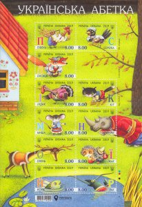 2019 Ukraine Alphabet Cartoon Animals MS11 (Scott NA) MNH