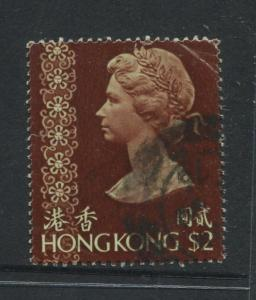 STAMP STATION PERTH Hong Kong #285 QEII Definitive Issue  FU  Pair CV$1.00.