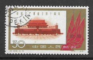 china (PRC) 573 1961 single used ( Hi val. set 5 )