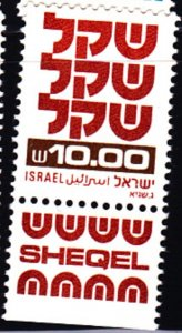 Israel #769 MNH with Tabs