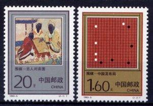 CHINA PRC SC# 2436-2437 - MNH
