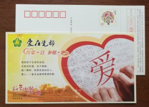 Blind Braille,CN 11 charity love for disabled persons in Jindezhen advert PSC