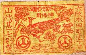 JAPAN Old Matchbox Label Stamp(glued on paper) Collection Lot #A-8